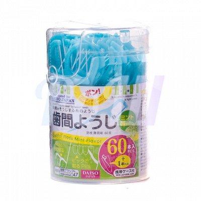 Витамины и капли Япония. Распродажа Сентября — Зубочистки,зубная нить 149 — Спальня и гостиная