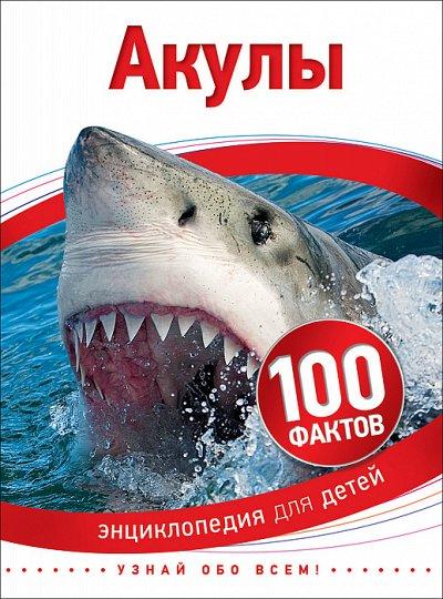 «POCMЭН» - Детское издательство №1 в России — 100 фактов — Детская литература
