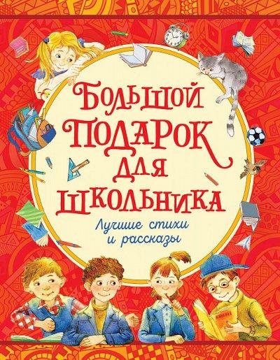 «POCMЭН» — Детское издательство №1 в России — Сборники — Детская литература