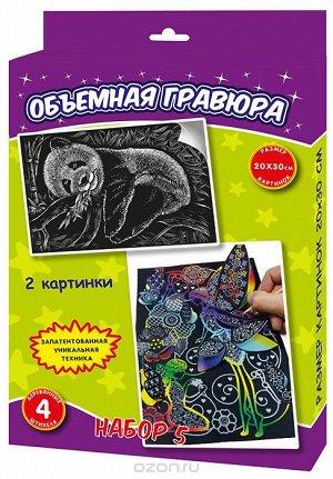 """Объёмная гравюра набор 5""  Фея+Панда арт Р0905"