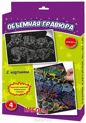 """Объёмная гравюра набор 3"" Тигренок+Волки арт Р0882"