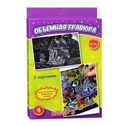 """""""Объёмная гравюра"""" набор 4 Попугай+Корабль арт Р0899"""