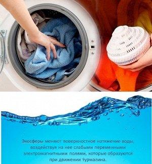 Моющие шар с турмалином в стиральную машину