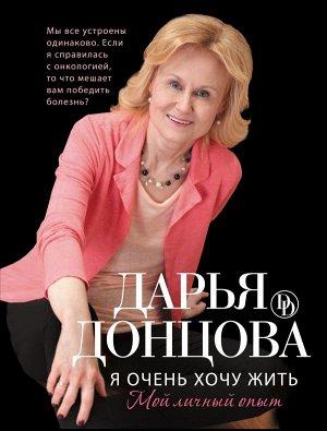 Донцова Д.А. Я очень хочу жить. Мой личный опыт