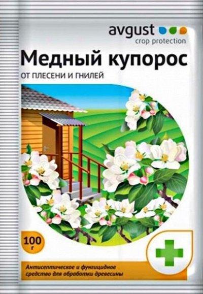 2000 видов семян для посадки!Подкормки, удобрения. — Агрохимикаты От болезней — Защита от болезней