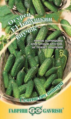 Огурец Бабушкин внучок F1 10 шт. корнишон автор.