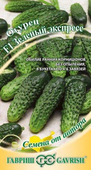 Огурец Зеленый экспресс F1 10 шт. автор.