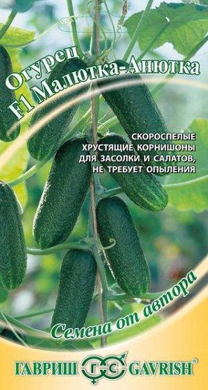 Огурец Малютка Анютка F1 10 шт. корнишон автор.