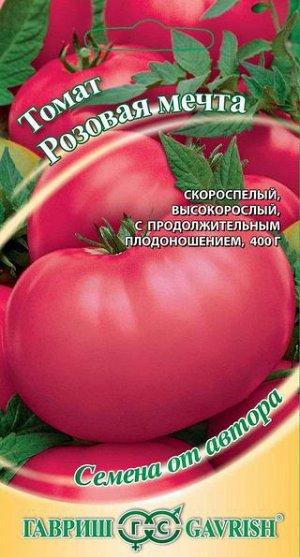 Томат Розовая мечта 0,1 г автор.