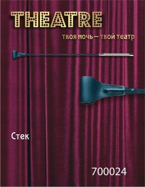 Стек TOYFA Theatre кожаный чёрный, 65 см