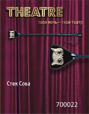 Стек TOYFA Theatre Сова, 55 см