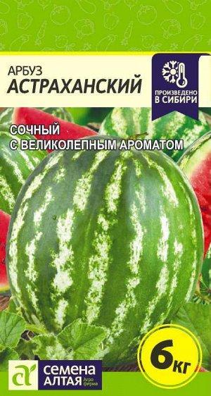 Арбуз Астраханский/Сем Алт/цп 1 гр.