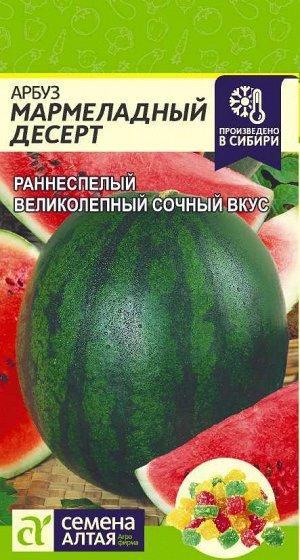 Арбуз Мармеладный Десерт/Сем Алт/цп 1 гр.