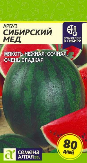 Арбуз Сибирский Мед/Сем Алт/цп 1 гр.