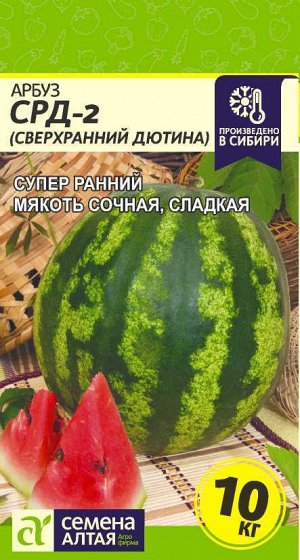 Арбуз СРД-2 (Дютина)/Сем Алт/цп 1 гр.