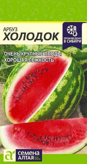 Арбуз Холодок/Сем Алт/цп 1 гр.