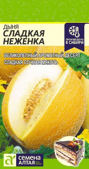 Дыня Сладкая Неженка/Сем Алт/цп 1 гр.