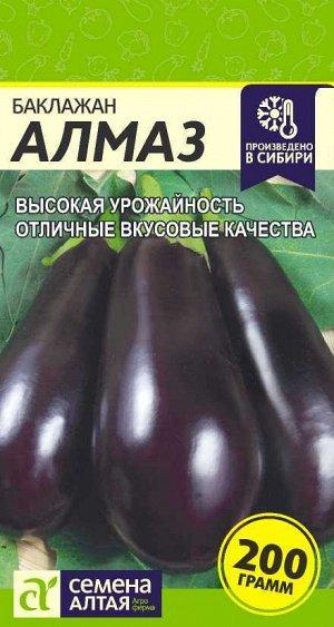 Баклажан Алмаз/Сем Алт/цп 0,3 гр.