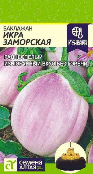 Баклажан Икра Заморская/Сем Алт/цп 0,2 гр.