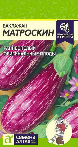 Баклажан Матроскин/Сем Алт/цп 0,2 гр.