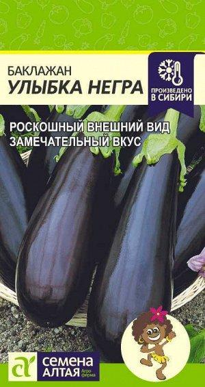 Баклажан Улыбка Негра/Сем Алт/цп 0,2 гр.