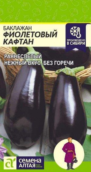 Баклажан Фиолетовый Кафтан/Сем Алт/цп 0,2 гр.