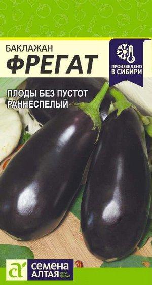 Баклажан Фрегат/Сем Алт/цп 0,3 гр.