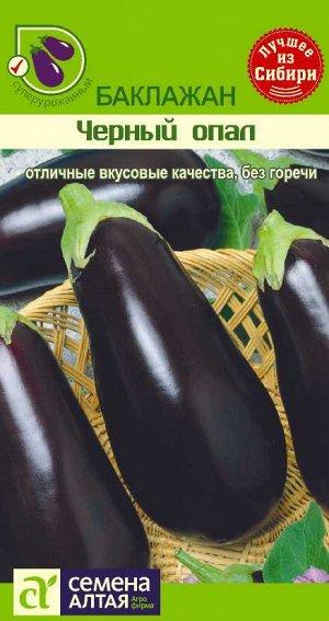Баклажан Черный Опал/Сем Алт/цп 0,2 гр.