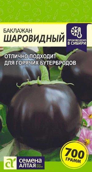 Баклажан Шаровидный/Сем Алт/цп 0,3 гр.