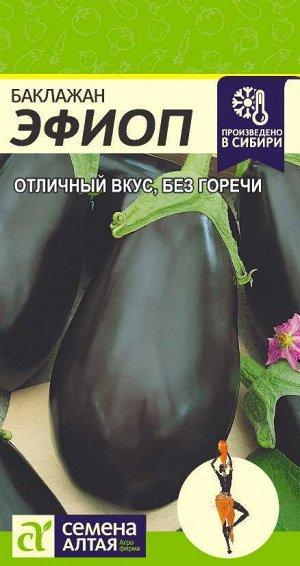 Баклажан Эфиоп/Сем Алт/цп 0,2 гр.