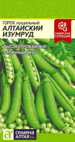 Горох Алтайский Изумруд/Сем Алт/цп 10 гр. Сибирская Селекция!