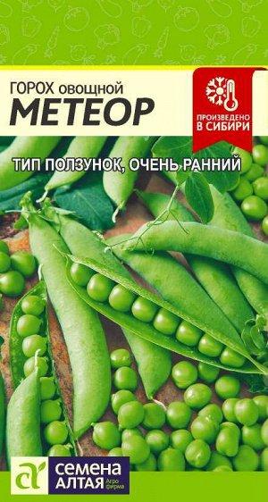 Горох Метеор/Сем Алт/цп 10 гр.