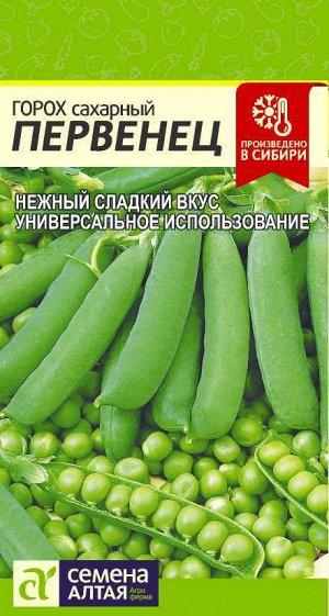 Горох Первенец Сахарный/Сем Алт/цп 10 гр.