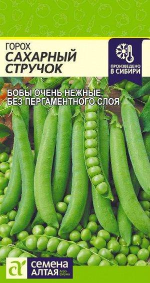 Горох Сахарный Стручок/Сем Алт/цп 10 гр.