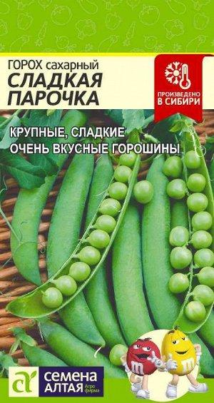 Горох Сладкая Парочка/Сем Алт/цп 10 гр.