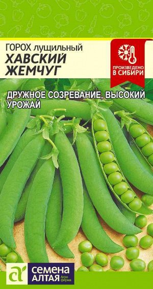 Горох Хавский Жемчуг/Сем Алт/цп 10 гр.