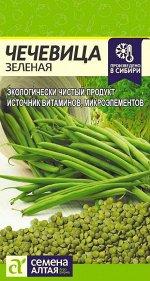 Чечевица Зеленая/Сем Алт/цп 5 гр.