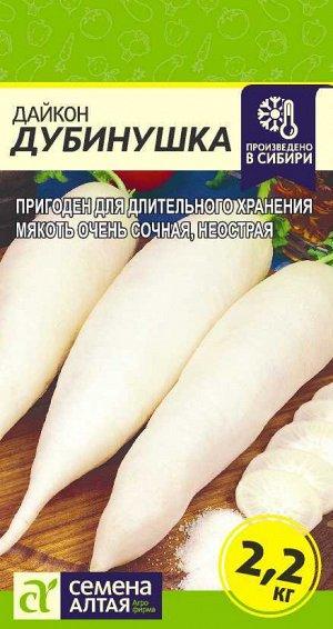 Дайкон Дубинушка/Сем Алт/цп 1 гр.