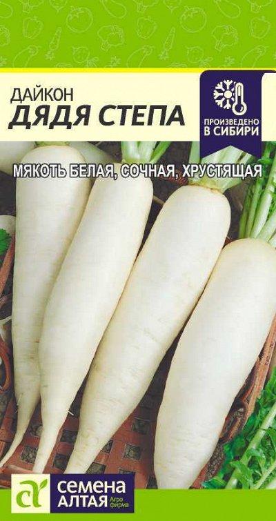 Алтайские семена — Дайкон — Семена овощей