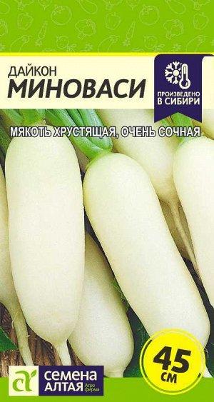 Дайкон Миноваси/Сем Алт/цп 1 гр.