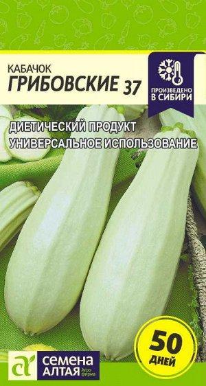 Кабачок Грибовские 37/Сем Алт/цп 2 гр.