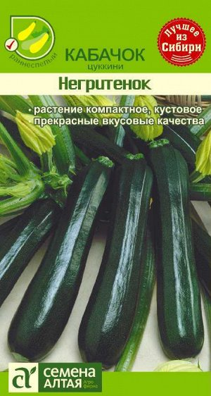 Кабачок Негритенок (Цуккини)/Сем Алт/цп 2 гр.