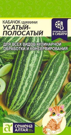 Кабачок Усатый Полосатый/Сем Алт/цп 2 гр.