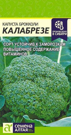 Капуста Брокколи Калабрезе/Сем Алт/цп 0,5 гр.
