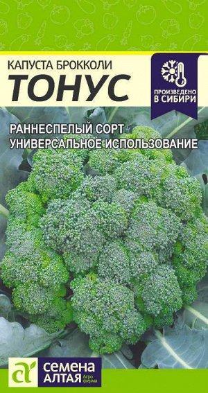 Капуста Брокколи Тонус/Сем Алт/цп 0,3 гр.