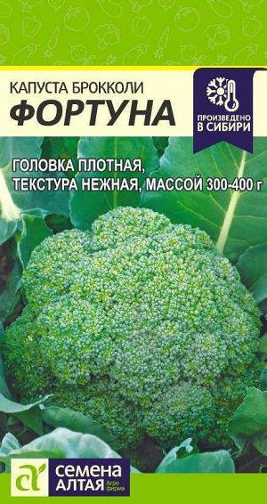 Капуста Брокколи Фортуна/Сем Алт/цп 0,5 гр.