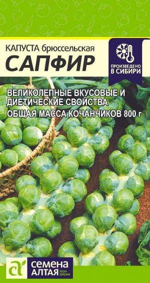 Капуста Брюссельская Сапфир/Сем Алт/цп 0,1 гр.