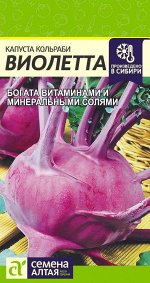 Капуста Кольраби Виолетта/Сем Алт/цп 0,3 гр.