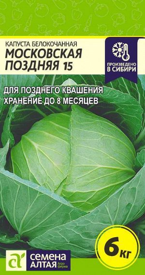 Капуста Московская поздняя 15/Сем Алт/цп 0,5 гр.