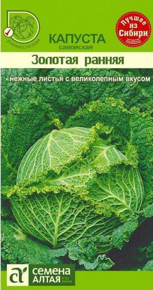 Капуста Савойская Золотая Ранняя/Сем Алт/цп 0,3 гр.
